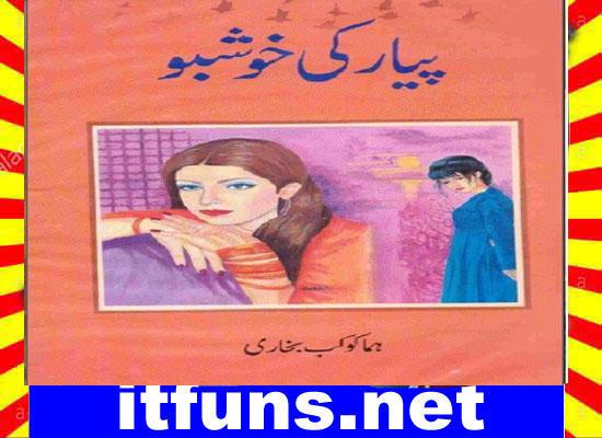 Pyar Ki Khushboo Urdu Novel By Huma Kokab Bukhari Download