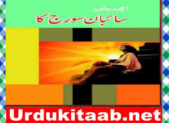 Saeban Suraj Ka Urdu Book By Amjad Javed Download