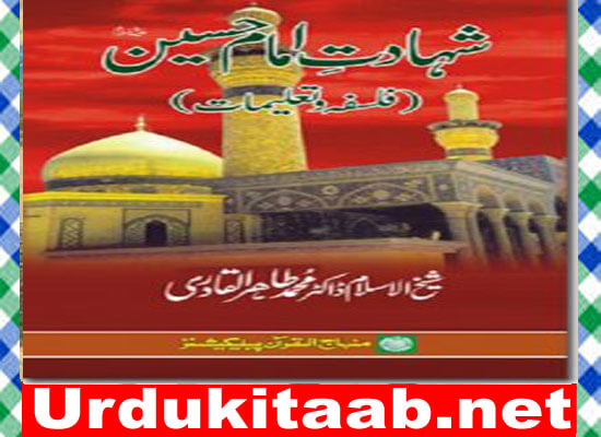 Shahadat e Imam Hussain Islamic Book By Dr Tahir Ul Qadri Download
