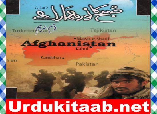 Subha Ka Noor Hamara Hai Urdu Novel By Umme Maryam Download