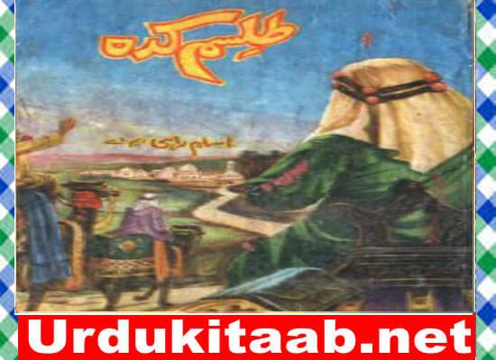 Talism Kadah Urdu Novel By Aslam Rahi MA Download