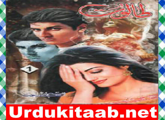 Taloot Complete Novel By MA Rahat Download