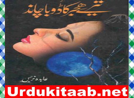Tere Hijar Ka Dooba Chand Urdu Novel By Abida Narjis Download