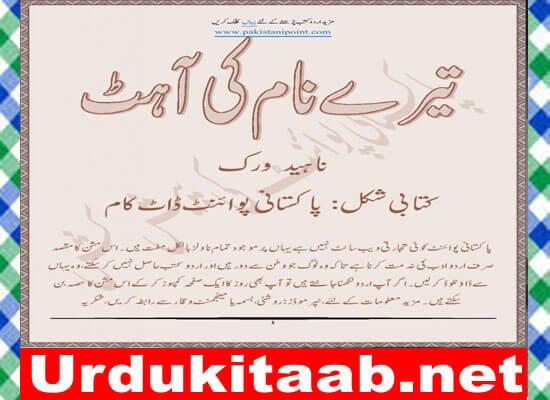 Tere Naam Ki Ahat Urdu Novel by Naheed Wirk Download