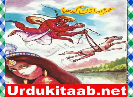 Umro Aur Uran Gadha Urdu Book by Mazhar Kaleem M.A