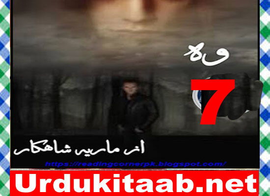 Woh Urdu Novel By Maria Shahkar Episode 7 Download