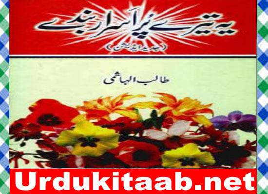 Ye Tere Pur Asrar Banday Urdu Book By Talib Hashmi
