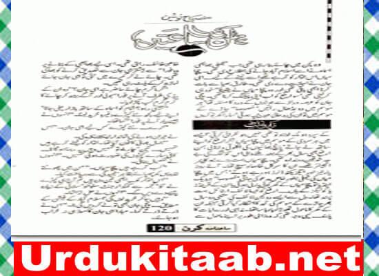 Yeh Milan Ki Sahaten Urdu Novel by Misbah Nosheen Download