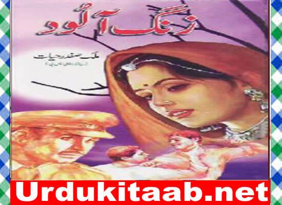 Zang Alood Urdu Novel By Malik Safdar Hayat Download