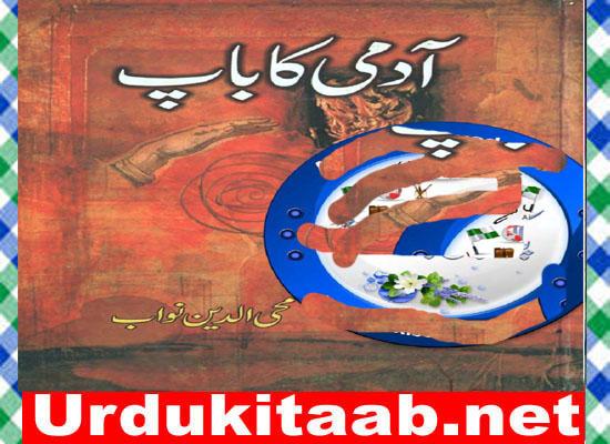 Admi ka Bap Urdu Novel by Mohiuddin Nawab Download