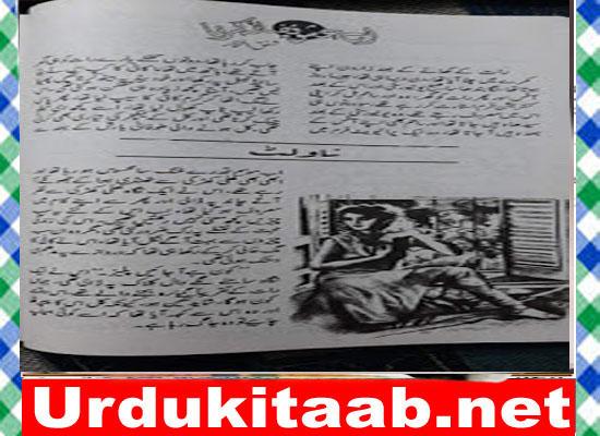 Aey Ishq Qaza Na Karna Urdu Novel By Shafaq Iftikhar Download
