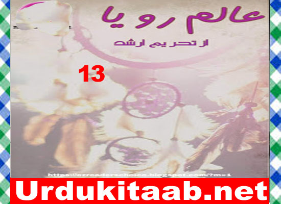 Alam E Roya Urdu Novel By Tehreem Arshad Episode 11 Download
