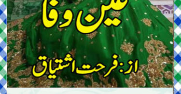 Ayen E Wafa Urdu Novel By Farhat Ishtiaq Download