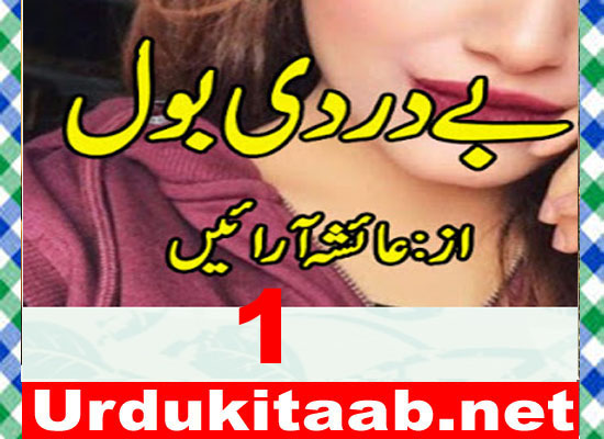 Be Dardi Bol Urdu Novel By Ayesha Arain Episode 1 Download