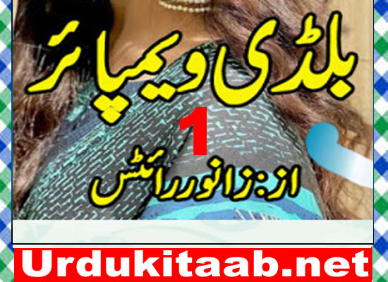 Bloody Vampire Urdu Novel By Zanoor Writes Season 1Download