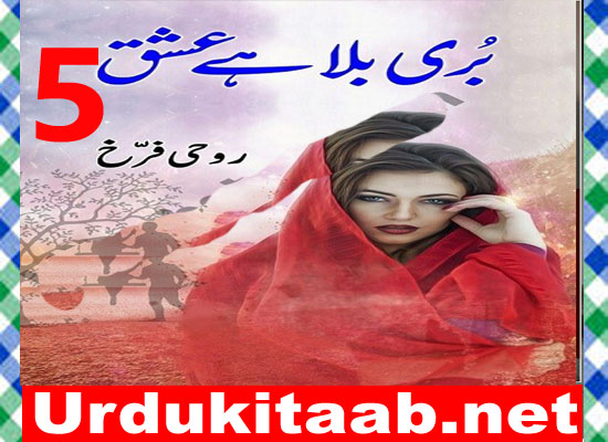 Buri Bala Hai Ishq Urdu Novel By Roohi Farrukh Episode 5 Download