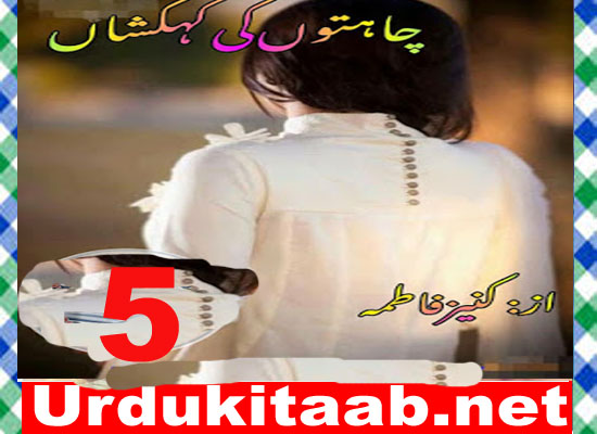 Chahaton Ki Kehakshan Urdu Novel By Kaneez Fatima Part 5 Download