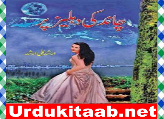 Chand Ki Dehleez Par Urdu Novel By Arshad Ali Arshad Download