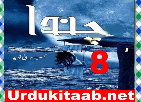 Chanda Urdu Novel By Kubra Naveed Episode 8 Download