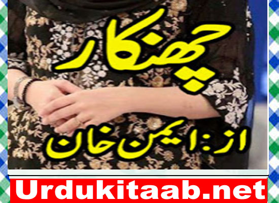 Chankaar Urdu Novel By Aiman Khan Downloa