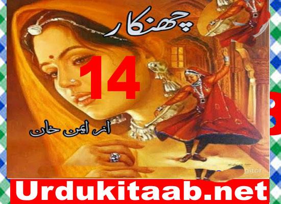 Chankaar Urdu Novel By Aiman Khan Episode 14 Download