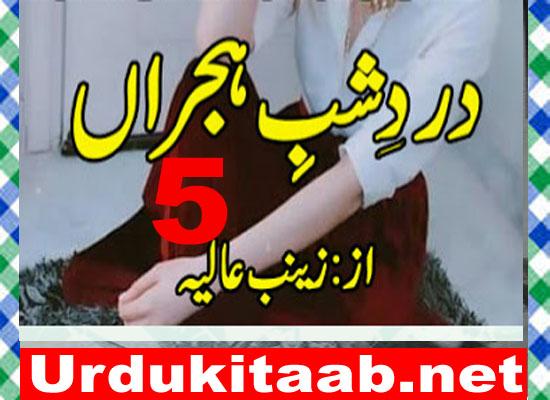 Dard E Shab E Hijran Urdu Novel By Zainab Aliya Episode 5 Download