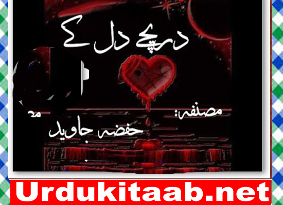 Dareechay Dil Ke Urdu Novel By Hifza Javed Download