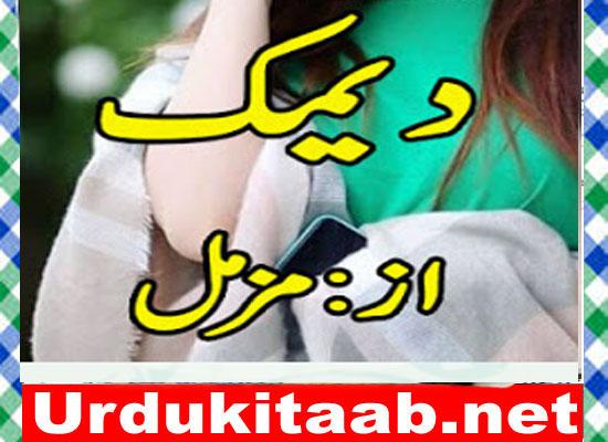 Demak Urdu Novel By Umme Muzammil Download