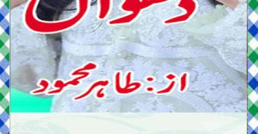 Dhuwan Urdu Novel By Tahir Mehmood Download