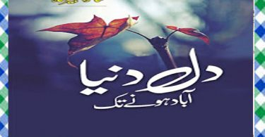 Dil Dunya Abad Honay Tak Urdu Novel By Saira Zaheer Shah Download