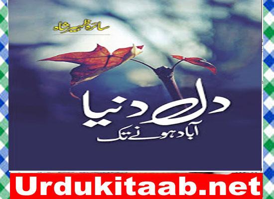 Dil Dunya Abad Honay Tak Urdu Novel By Saira Zaheer Shah Download
