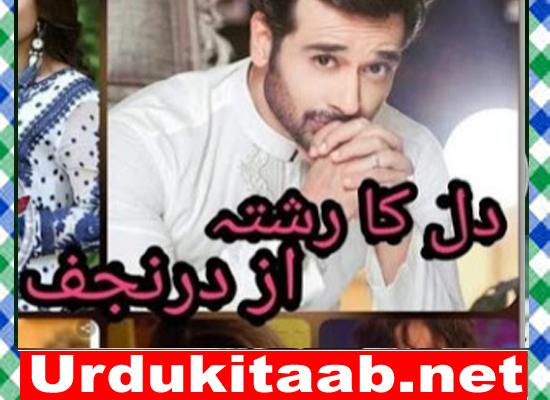 Dil Ka Rishta Urdu Novel By Durr E Najaf Download