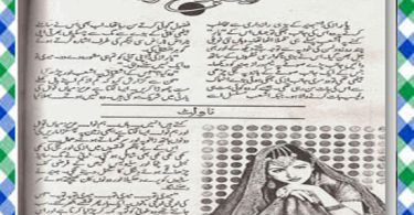 Ek Bar Muskura Do Urdu Novel By Faiza Iftikhar Download