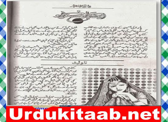 Ek Bar Muskura Do Urdu Novel By Faiza Iftikhar Download