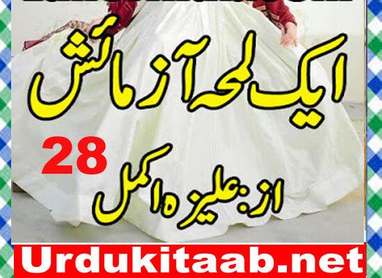 Ek Lamha Azmaish Urdu Novel By Aleeza Akmal Download