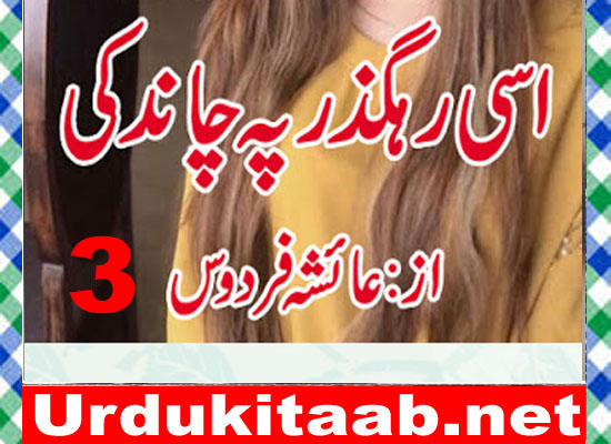 Ek Mohabbat La Hasil Si Urdu Novel By Aliza Ahsan Episode 3 Download