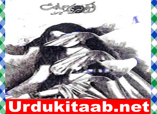 Ek Teri Chahat Urdu Novel By Sana Kanwal Download