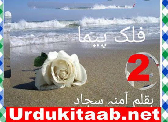 Falak Paima Urdu Novel By Amna Sajjad Episode 2 Download