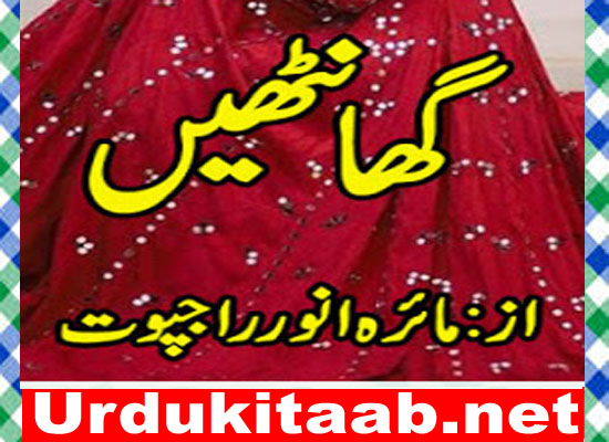 Ganthein Urdu Novel By Maira Anwaar Rajpoot Download