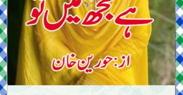 Hai Mujh Me Tu Urdu Novel By Hoorain Khan Download