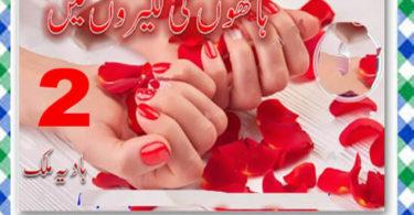 Hathon Ki Lakeeron Mein Urdu Novel By Hadia Malik Episode 2 Download