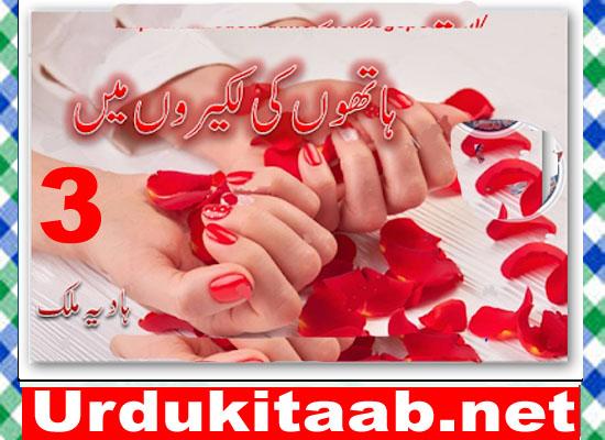 Hathon Ki Lakeeron Mein Urdu Novel By Hadia Malik Episode 3 Download