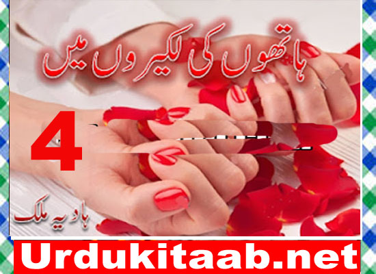 Hathon Ki Lakeeron Mein Urdu Novel By Hadia Malik Episode 4