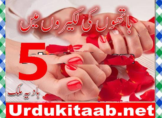 Hathon Ki Lakeeron Mein Urdu Novel By Hadia Malik Episode 5 Download