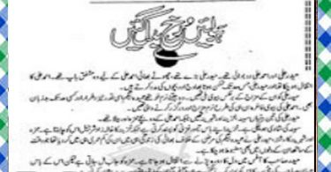 Hawain Rukh Badal Gain Urdu Novel By Nighat Abdullah Episode 31 Download