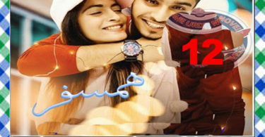 Humsafar Urdu Novel By Ayesha Ghulam Hussain Episode 12 Download