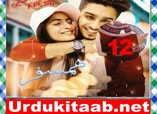 Humsafar Urdu Novel By Ayesha Ghulam Hussain Episode 12 Download