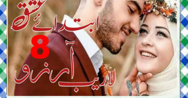 Ibtada E Ishq Urdu Novel By Laraib Arzo Episode 8 Download
