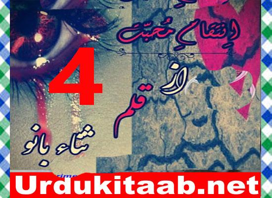Inteqam E Mohabbat Urdu Novel By Sana Bano Episode 4 Download
