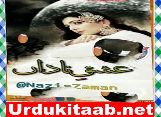 Ishq E Nadan Urdu Novel By Nazia Zaman Download